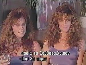 Hammer away Siamese Twins (1989) CHUBBIES VINTAGE MOVIE